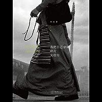 我把自己分成碎片发给你:西娃诗选2000-2015(传奇女诗人西娃创作二十年诗选集首度出版,李亚伟、杨键、伊沙联袂力荐。)