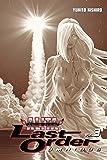Battle Angel Alita: Last Order Omnibus 3