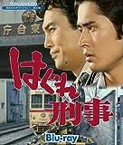 平幹二朗さん追悼企画 昭和の名作ライブラリー 第30集 はぐれ刑事 Blu-ray