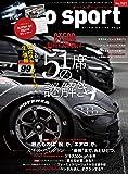 auto sport - オートスポーツ - 2019年 12/27号 No.1521 【特別付録】 スーパーGT カレンダー 2020