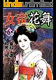女帝花舞 6