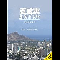 夏威夷旅游全攻略(旅行完全指南)