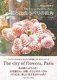 花と出会うパリの街角 (プチ・ポゥム・シリーズ)