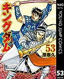 キングダム 53 (ヤングジャンプコミックスDIGITAL)