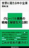 世界に冠たる中小企業 (講談社現代新書)