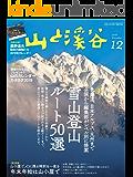 山と溪谷 2018年 12月号 [雑誌]