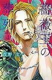 薔薇王の葬列(4)(プリンセス・コミックス)