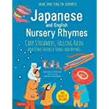 Japanese and English Nursery Rhymes: Carp Streamers, Falling Rain and Other Favorite Songs and Rhymes (Downloadable Audio of