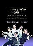 ファンタジー・オン・アイス2019 オフィシャルフォトブック