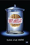 N L P Enna Vijayamanthram (Malayalam)