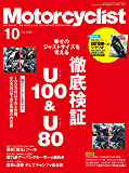 Motorcyclist(モーターサイクリスト) 2019年 10月号 [雑誌]