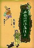 无愁河的浪荡汉子·八年(中卷)