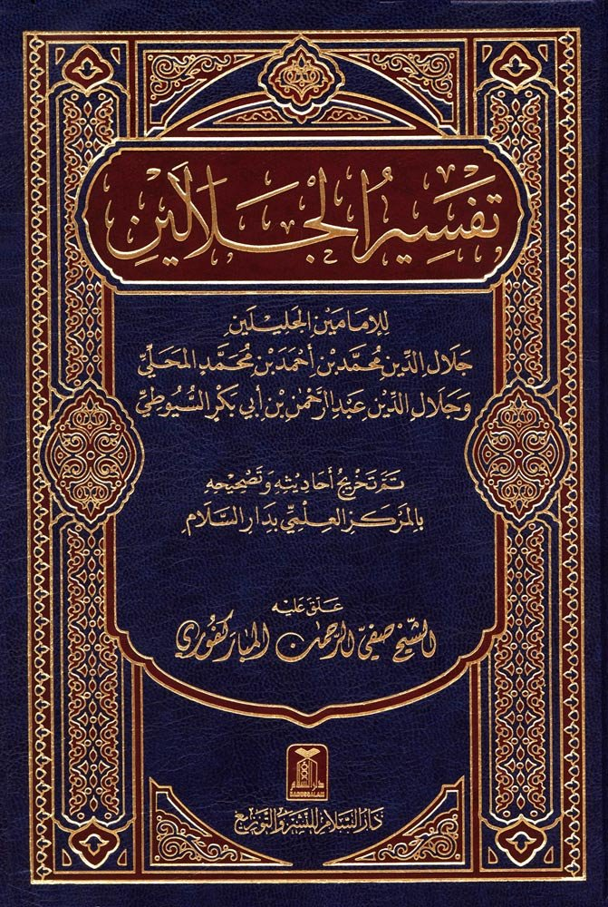Tafsir Jalalain Medium تفسير الجلالين Jalaluddeen Muhammad Bin Ahmad Al Mahally Jalaluddeen Abdur Rahman Bin Aby Bakr As Suyooty 0807341601404 Amazon Com Books