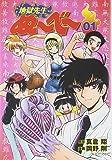 地獄先生ぬーべー 1 (集英社文庫(コミック版))