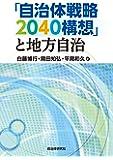 「自治体戦略2040構想」と地方自治