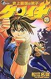 史上最強の弟子ケンイチ (25) (少年サンデーコミックス)