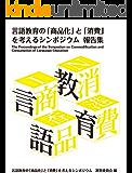 言語教育の「商品化」と「消費」を考えるシンポジウム 報告集