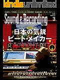 サウンド&レコーディング・マガジン 2018年3月号