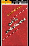 தளிரே தயக்கமென்ன (Tamil Edition)