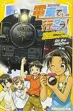 電車で行こう!  約束の列車を探せ!  真岡鐵道とひみつのSL (集英社みらい文庫)