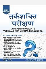 Tarkshakti Parikshan (A Modern Approach to Verbal and Non-Verbal Reasoning) Paperback