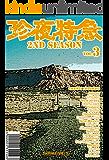 珍夜特急 2nd season 3―アメリカ・メキシコ―