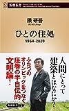 ひとの住処 1964-2020 (新潮新書)