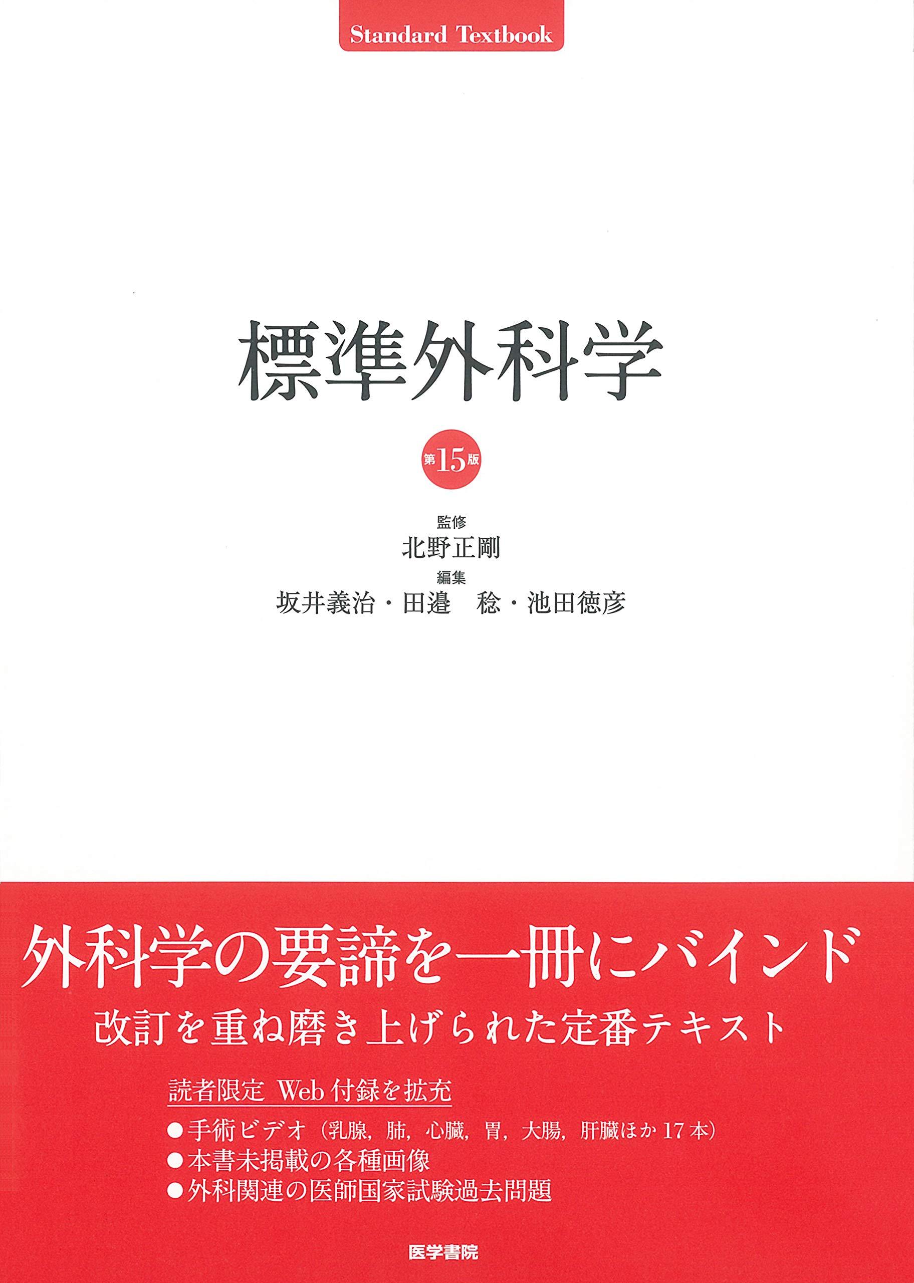 標準外科学 第15版 (Standard textbook)   北野 正剛  本   通販   Amazon