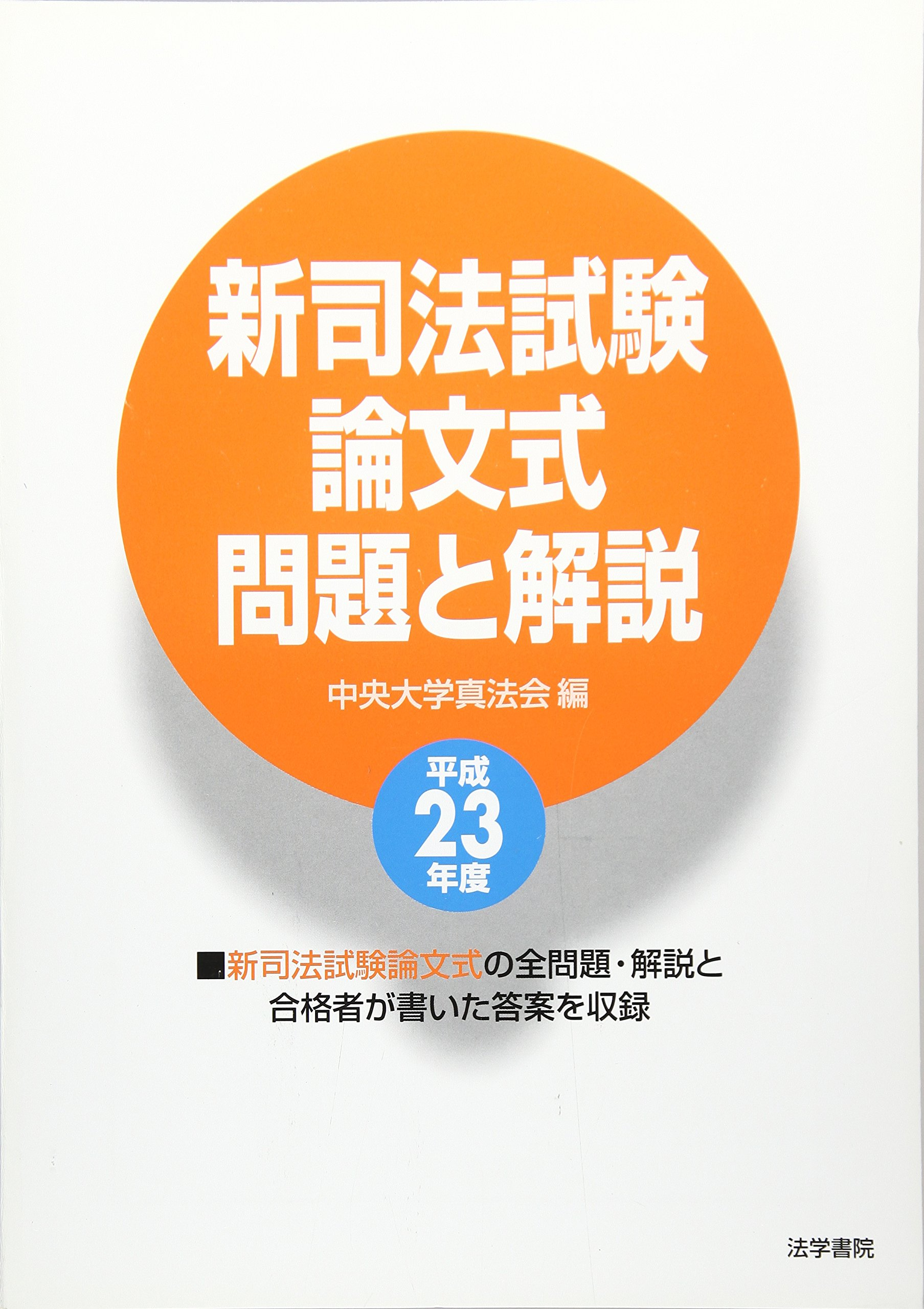 Download Shin shihō shiken ronbunshiki mondai to kaisetsu : 2011 PDF