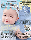 ひよこクラブ 2018年 09月号 [雑誌]