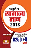 Vastunishth Samanya Gyan (Objective General Knowledge) 2018 Tarun Goyal Adhyayvar Collection of 6250 +Q (9000+ General Study MCQ) for All Competetive Exams Edition 2018 (HINDI Medium)
