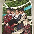 【Amazon.co.jp限定】ソンナコトナイヨ(TYPE-C)(ポストカード(Amazon.co.jp絵柄)付)