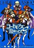 コードギアス 双貌のオズO2 (4) (カドカワコミックス・エース)