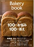 Bakery book [ベーカリーブック] vol.10 (柴田書店MOOK)