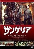 サンゲリア パーフェクト・コレクション [DVD]