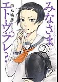 みなさまエト・ヴ・プレ?(2) (角川コミックス・エース)