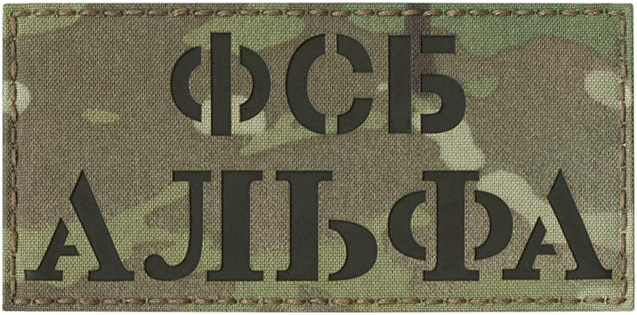 No fear Embroidered Patch Tactical morale patch on Russian