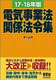 17-18年版 電気事業法関係法令集
