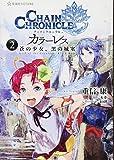 チェインクロニクル・カラーレス 2 蒼の少女、黒の城塞 (星海社FICTIONS)