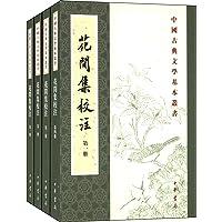 中国古典文学基本丛书:花间集校注(套装共4册)