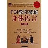 FBI教你破解身体语言大全集(超值白金版)