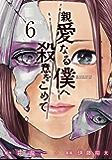 親愛なる僕へ殺意をこめて(6) (ヤングマガジンコミックス)