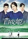 白夜姫 DVD-BOX7