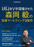 USJをV字回復させた森岡毅の実戦マーケティング3部作【3冊 合本版】 (角川文庫)