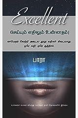 Excellent : செய்யும் எதிலும் உன்னதம்! (Tamil Edition) Kindle Edition