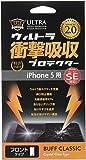 Buff ウルトラ衝撃吸収プロテクターVer2 for iPhone 5S/5C/5 フロント BE-009C