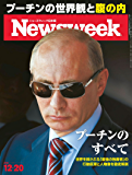 週刊ニューズウィーク日本版「特集:プーチンのすべて」 〈2016年12/20号〉 [雑誌]