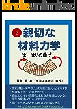 親切な材料力学3分冊の2巻ーはりの曲げ
