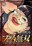 ブス無双~男はみんなわたくしのトリコ~(1) (コミックなにとぞ)