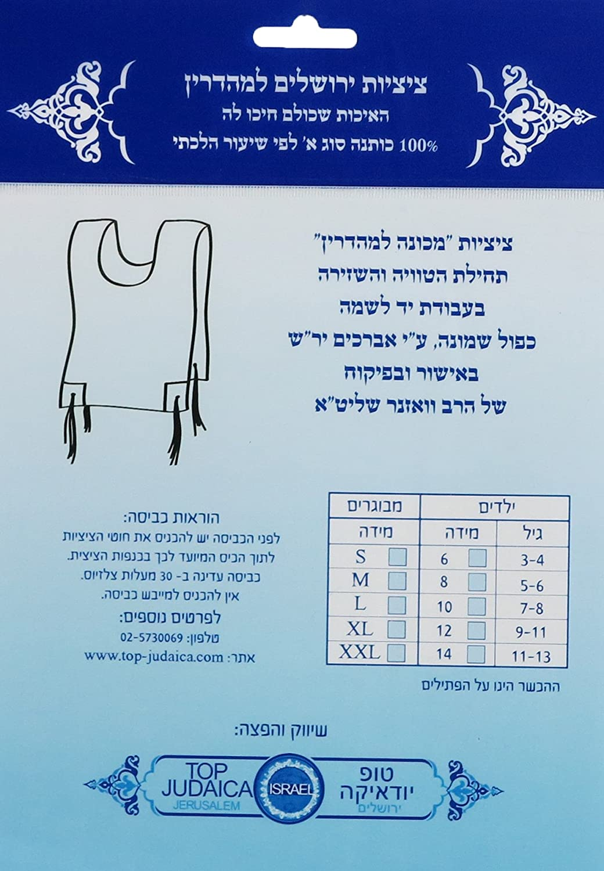 Jerusalem Tzizit 100/% Cotton Kosher Tzitzit All Boys Sizes Tzitzis
